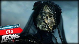 Прохождение The Witcher 3: Hearts of Stone |73| ГРАФИНЯ фон ЭВЕРИК