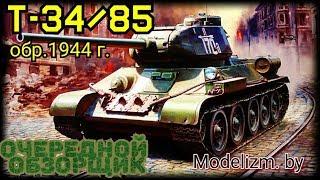 Танк Победы! Обзор модели танка Т-34/85 обр. 1944г.