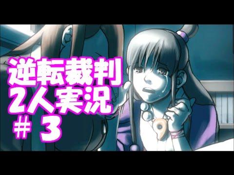 カプコンTV!Presents 『大逆転裁判 発売記念特番 1話すべて見せちゃいますSP』