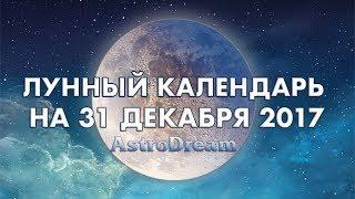 ЛУННЫЙ КАЛЕНДАРЬ НА 31 ДЕКАБРЯ 2017 - Гороскопы    AstroDream
