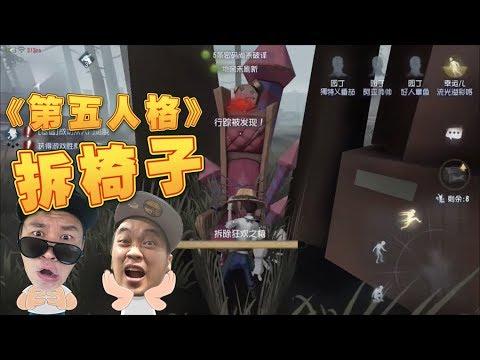 《第五人格》  拆椅子战略   ETGAME 03