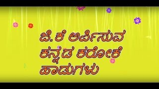 Geetanjali Karaoke song from Kannada Movie CBI Shankar