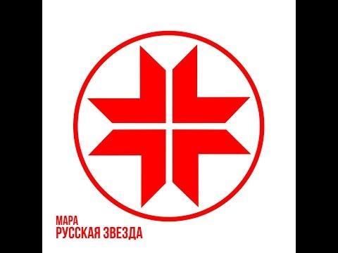 Мара - Русская звезда. Новый альбом 2018