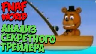 FNAF WORLD - АНАЛИЗ СЕКРЕТНОГО ТРЕЙЛЕРА