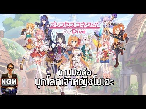 Princess Connect! Re:Dive เกมมือถือ RPG เล่นไปดูอนิเมะไป !!
