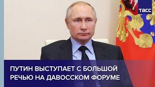 Путин выступает с большой речью на Давосском форуме