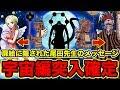 【ワンピース】最終回後に宇宙編確定か!エネル扉絵シリーズに隠された尾田先生のメ…