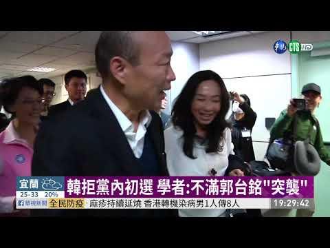 韓國瑜5大聲明 拒參加黨內初選 | 華視新聞 20190423