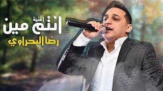رضا البحراوي 2020 - اغنية انتو مين - جديد وحصري - شعبي 2020 - اغاني 2020