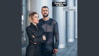 ТАМЕРЛАН И АЛЕНА ДАВАЙ ПОГОВОРИМ 2017 СКАЧАТЬ БЕСПЛАТНО