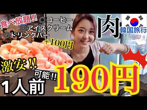 【韓国旅行】激安焼肉!一人前190円!+100円で飲み物・アイス・コーヒー食べ放題!最高すぎん?【モッパン】