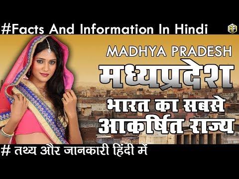 मध्य प्रदेश भारत का सबसे आकर्षित राज्य जाने रोचक तथ्य Madhya Pradesh Facts And Informations In Hindi