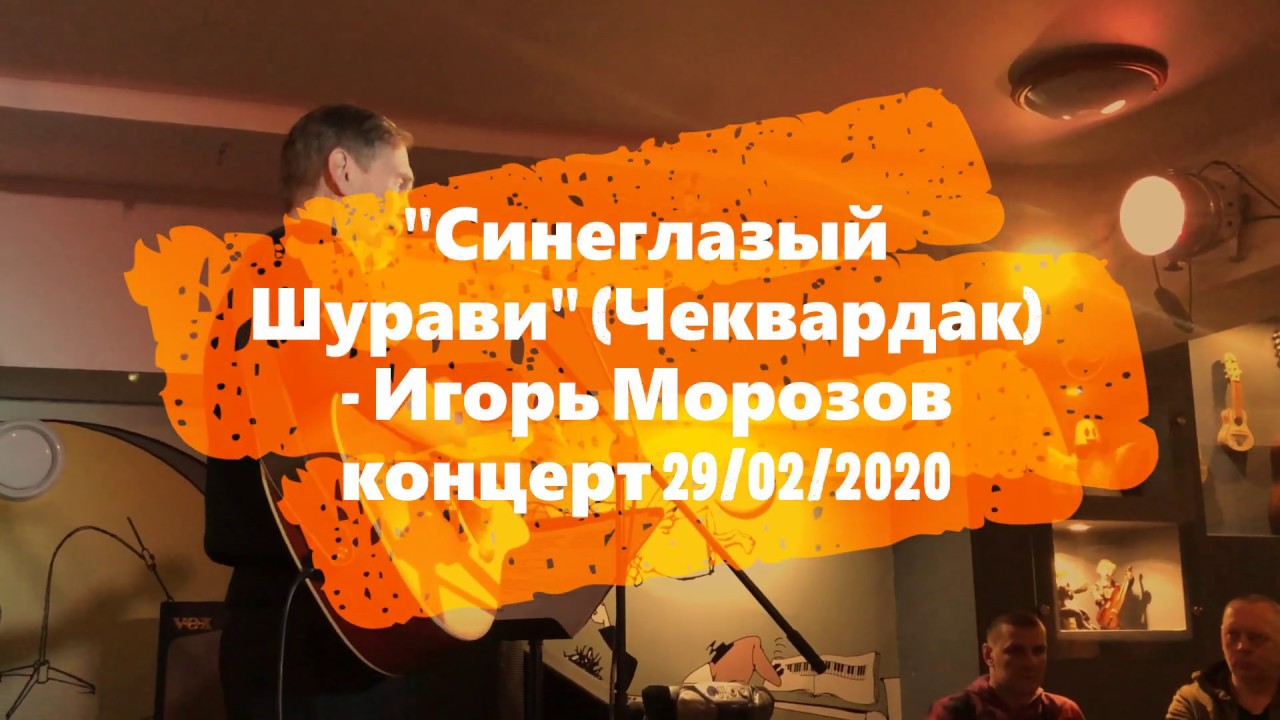 Синеглазый Шурави (Чеквардак) - Игорь Морозов концерт 29/02/2020