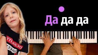 Милана Филимонова - ДА ДА ДА ● караоке | PIANO_KARAOKE ● ᴴᴰ + НОТЫ & MIDI