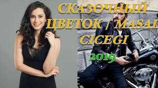 СКАЗОЧНЫЙ ЦВЕТОК/ MASAL CICEGI (Премьера 2019) РУССКАЯ ОЗВУЧКА, ТИТРЫ, ОПИСАНИЕ