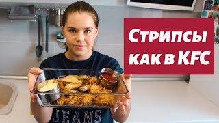 СТРИПСЫ как в KFC в домашних условиях! Что приготовить на 23 февраля?