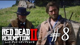 【RDR2】#8のんたろうのレッドデッドリデンプション2~駅馬車を盗め~【Red Dead Redemption 2】