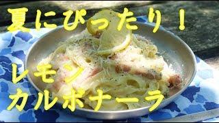 レモンの酸味が効いた軽やかなカルボナーラです。食べやすくて夏にぴっ...