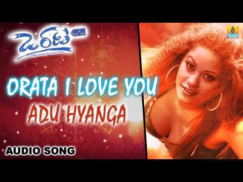 "Orata I Love You | ""Adu Hyanga"" Audio Song| Prashanth, Soumya"