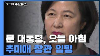 문 대통령, 새해 첫 공식 업무로 추미애 장관 임명 / YTN