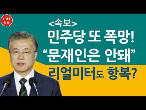 """민주당 또 폭망! """"문재인은 안돼"""" 리얼미터도 항복?(진성호의 융단폭격)"""