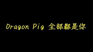 Dragon Pig 全部都是你 歌詞 【去人聲 KTV 純音樂 伴奏版】