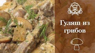 ГУЛЯШ с грибами / Канал «Вкусные рецепты»