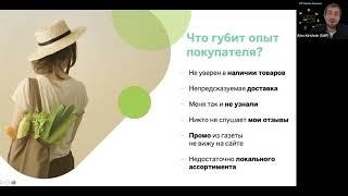 Онлайн конференция Лояльность как внедрить и как правильно управлять 27 06 2020