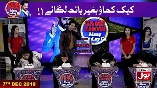 Cake Eating | Game Show Aisay Chalay Ga With Danish Taimoor | 7th December 2019