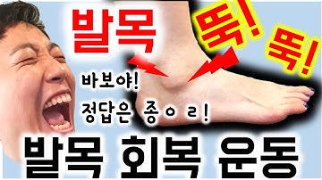 발목 아플때, 만성 발목 염좌, 발목 뻣뻣할때, 발목 소리 날때 할수 있는 스트레칭과 운동방법을 알려드립니다. 발목 뚝뚝거리는 이유, 발목에서 소리나는 이유,발목 운동법