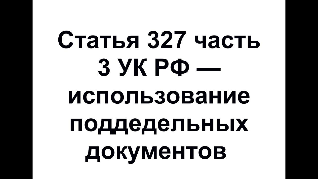 ст 327 судебная практика