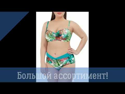 Плавки женские с завышенной талией купить недорого в интернет магазине Марк Андре