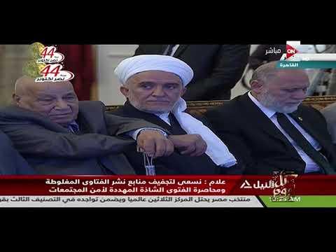 كل يوم - المؤتمر العالمي لدور وهيئات الإفتاء بالدول الإسلامية بحضور شيخ الأزهر  - 23:20-2017 / 10 / 17