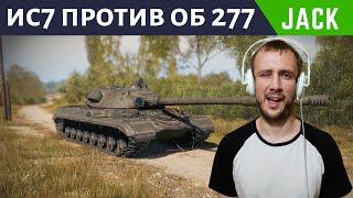 ИС 7 или Объект 277 - Какой танк лучше? - Какой танк лучше качать