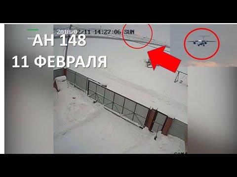 Крушение Ан 148 подмосковье февраль. Авиакатастрофа АН-148. Видео падения ан 148