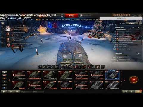 World of Tanks качаем 705 !