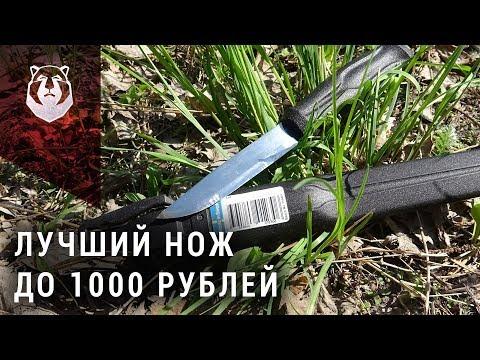 Самый дешевый нож!
