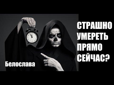❓❓❓СТРАШНО УМЕРЕТЬ ПРЯМО СЕЙЧАС ❓❓❓