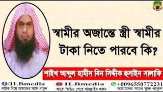Samir Ojante Tar Taka Stri Nite Parbe Ki?  Sheikh Abdul Hamid Siddik Salafi |waz|Bangla waz|