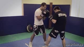 Дистанция в боксе. Урок №6 www.prof-boxing.ru Школа бокса Чемпион Москва (Войковская)