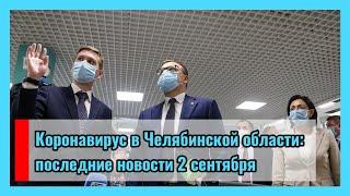 Коронавирус в Челябинской области последние новости 2 сентября
