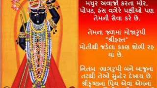 Shri Yamunashtak with Lyrics