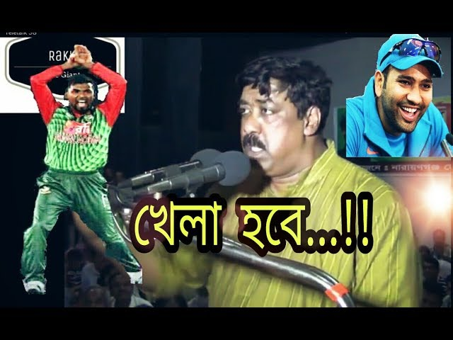 Khela Hobe ???? ??? ?? Bd vs Ind cricket Final ?? Coverd by Samim Osman?? by Format Zone