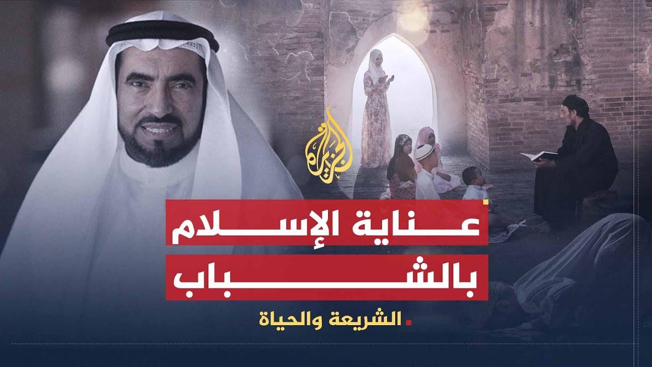 الشريعة والحياة - مع الداعية الإسلامي الدكتور طارق السويدان  - 15:58-2021 / 5 / 10