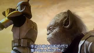 Star Wars EP2 クローンの攻撃 ドゥークの追跡