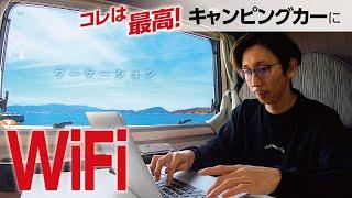 【キャンピングカー】オススメ車載WiFi テレワークにも最適