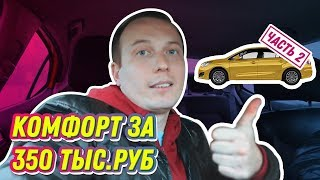 Реальный заработок таксиста в ЯНДЕКС такси и Гетт  в Нижнем Новгороде