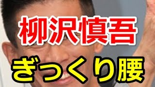柳沢慎吾がぎっくり腰です。 柳沢慎吾、会見中大暴れでぎっくり腰再発「...