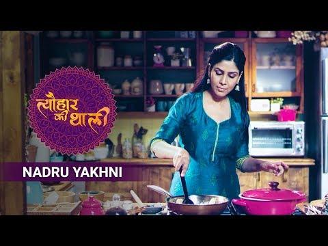 Sakshi Tanwar Makes Nadru Yakhni For Maha Shivratri   #TyohaarKiThaali Special