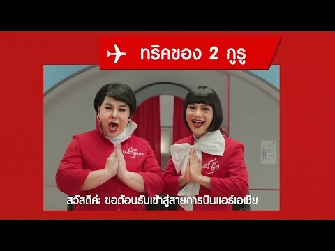 AirAsia - นุ้ย+บุ๊คโกะ แฉ 3 ทริคสุดคุ้มเมื่อบินกับแอร์เอเชีย